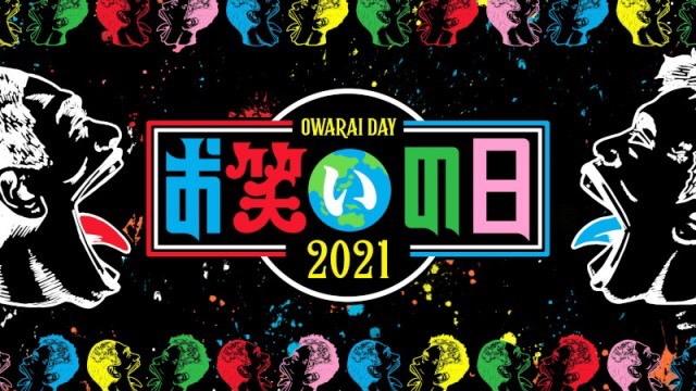お笑いの日2021